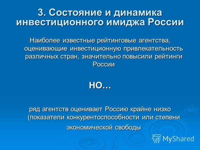 3. Состояние и динамика инвестиционного имиджа России Наиболее известные рейтинговые агентства, оценивающие инвестиционную привлекательность различных стран, значительно повысили рейтинги России НО… ряд агентств оценивает Россию крайне низко (показат