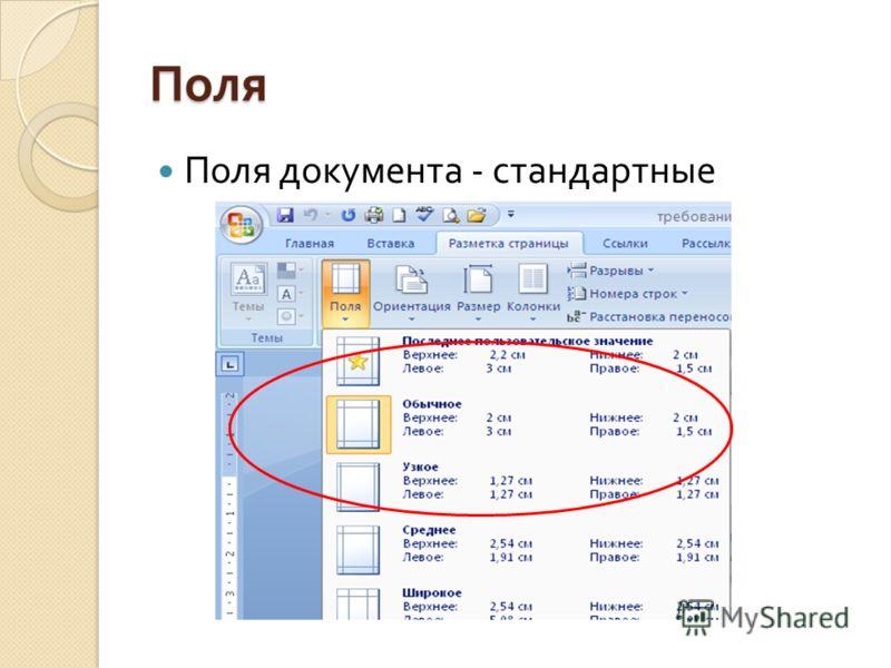 Поля Поля документа - стандартные