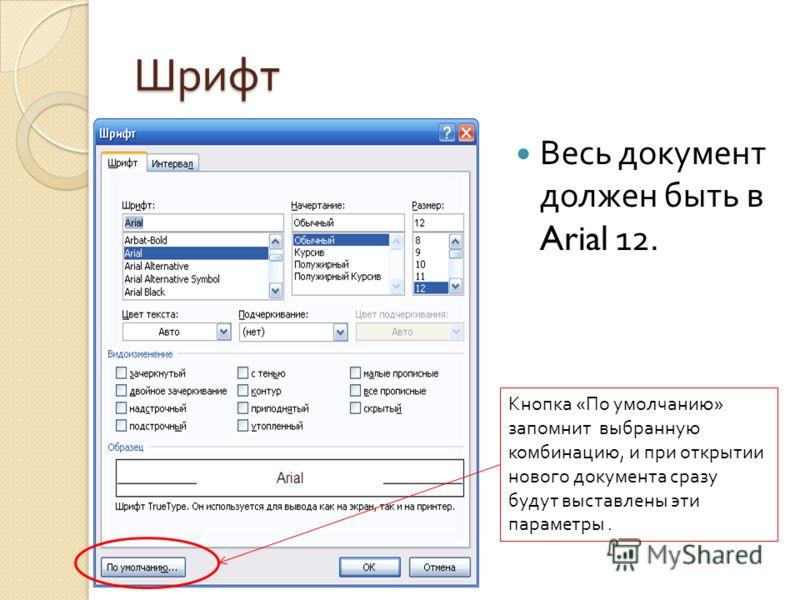 Шрифт Весь документ должен быть в Arial 12. Кнопка « По умолчанию » запомнит выбранную комбинацию, и при открытии нового документа сразу будут выставлены эти параметры.