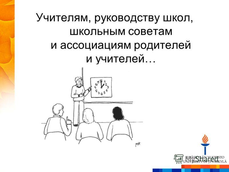 Учителям, руководству школ, школьным советам и ассоциациям родителей и учителей…