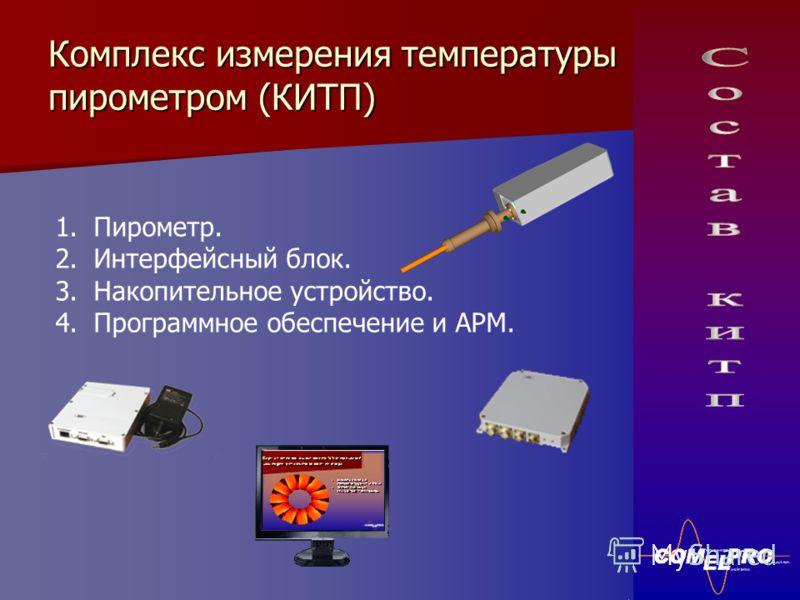 Комплекс измерения температуры пирометром (КИТП) 1. Пирометр. 2. Интерфейсный блок. 3. Накопительное устройство. 4. Программное обеспечение и АРМ.