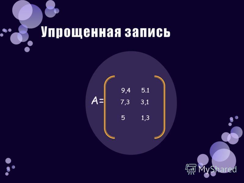 9,4 5.1 А= 7,3 3,1 5 1,3