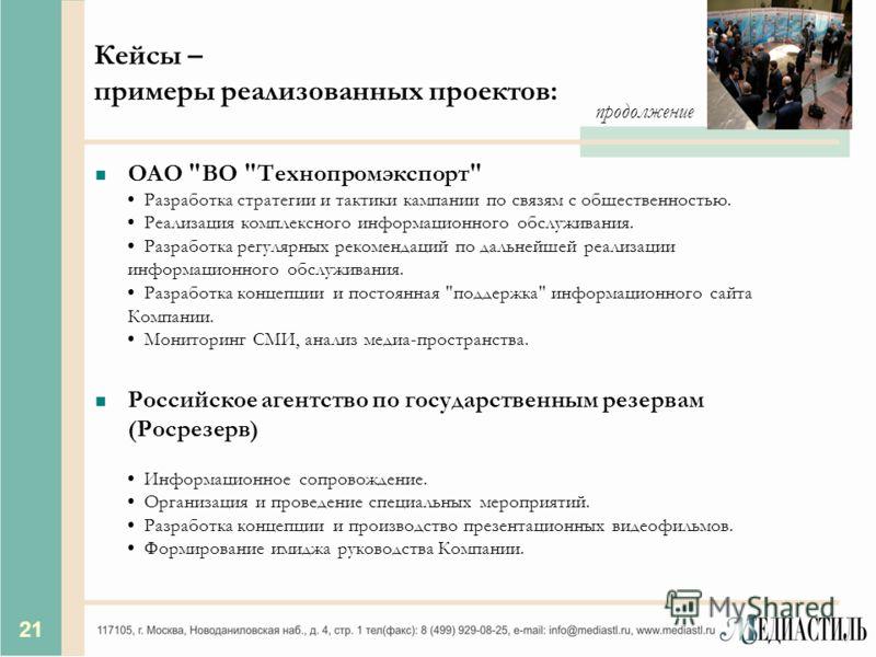 Кейсы – примеры реализованных проектов: ОАО