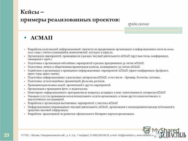 АСМАП Разработка комплексной информационной стратегии по продвижению организации в информационном поле на 2009- 2010 годы с учетом сложившейся экономической ситуации в отрасли. Организация мероприятий, проводящихся в рамках текущей деятельности АСМАП
