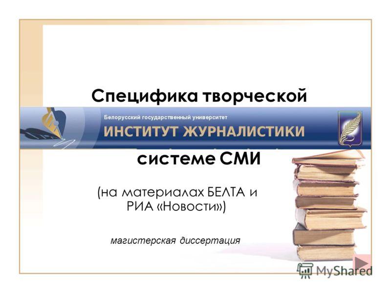 Специфика творческой деятельности национальных информационных агентств в системе СМИ (на материалах БЕЛТА и РИА «Новости») магистерская диссертация