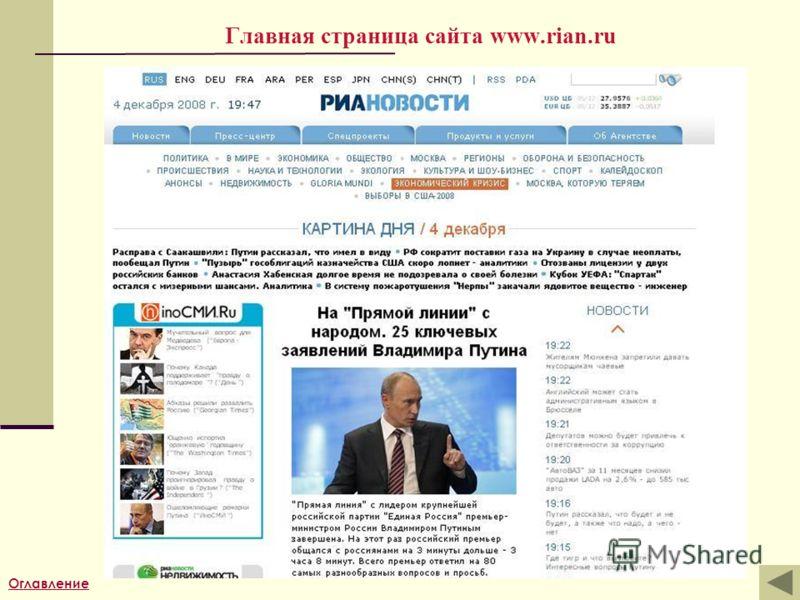Главная страница сайта www.rian.ru Оглавление