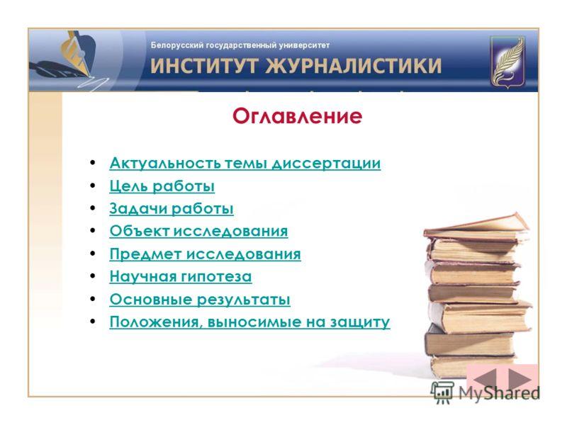 Оглавление Актуальность темы диссертации Цель работы Задачи работы Объект исследования Предмет исследования Научная гипотеза Основные результаты Положения, выносимые на защиту