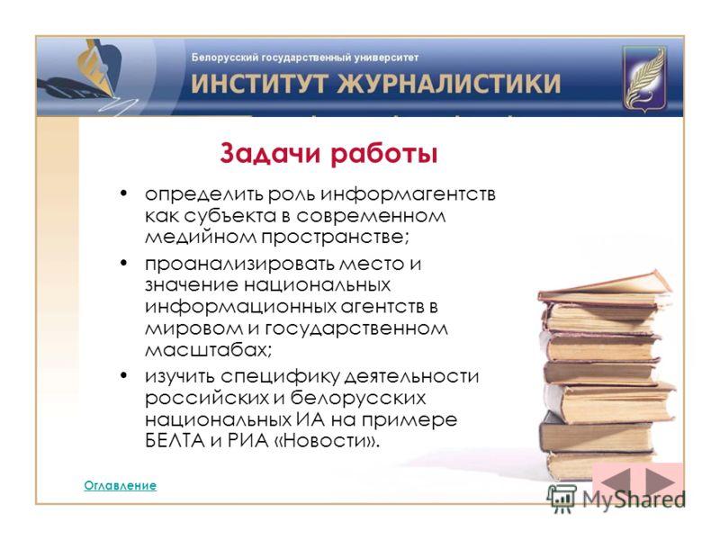 Задачи работы определить роль информагентств как субъекта в современном медийном пространстве; проанализировать место и значение национальных информационных агентств в мировом и государственном масштабах; изучить специфику деятельности российских и б