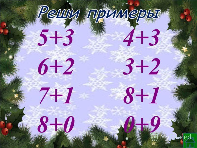 5+3 4+3 6+2 3+2 7+1 8+1 8+0 0+9
