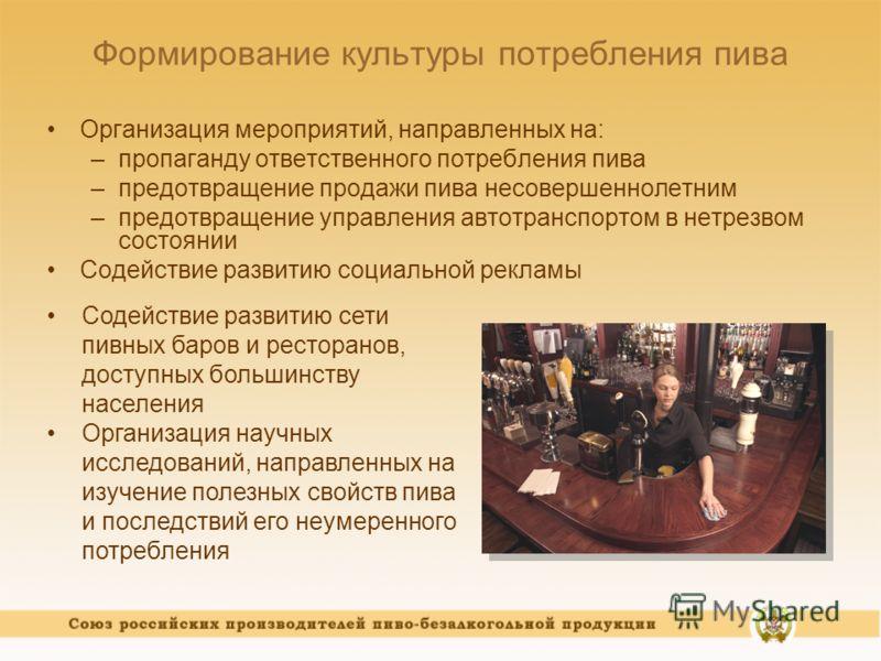 Формирование культуры потребления пива Организация мероприятий, направленных на: –пропаганду ответственного потребления пива –предотвращение продажи пива несовершеннолетним –предотвращение управления автотранспортом в нетрезвом состоянии Содействие р
