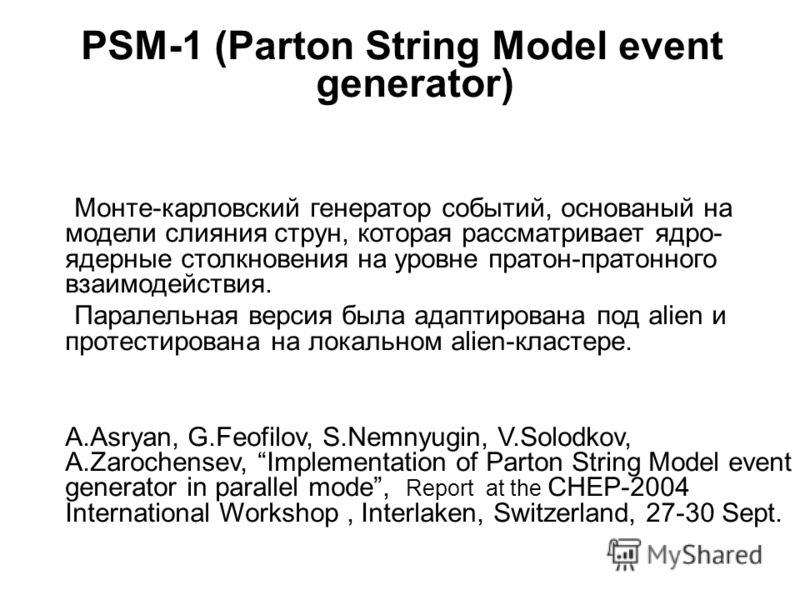 Монте-карловский генератор событий, основаный на модели слияния струн, которая рассматривает ядро- ядерные столкновения на уровне пратон-пратонного взаимодействия. Паралельная версия была адаптирована под alien и протестирована на локальном alien-кла