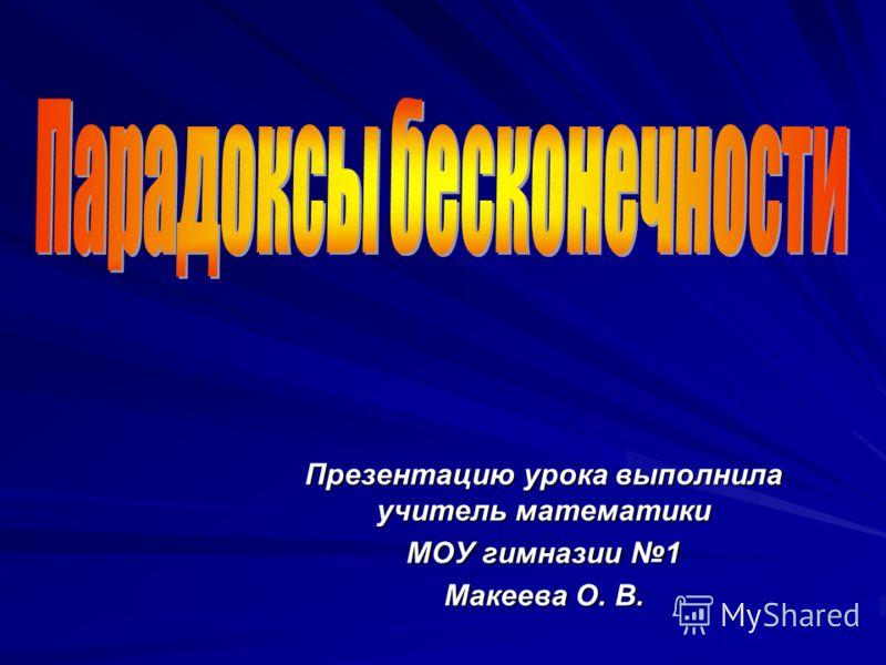 Презентацию урока выполнила учитель математики МОУ гимназии 1 Макеева О. В.