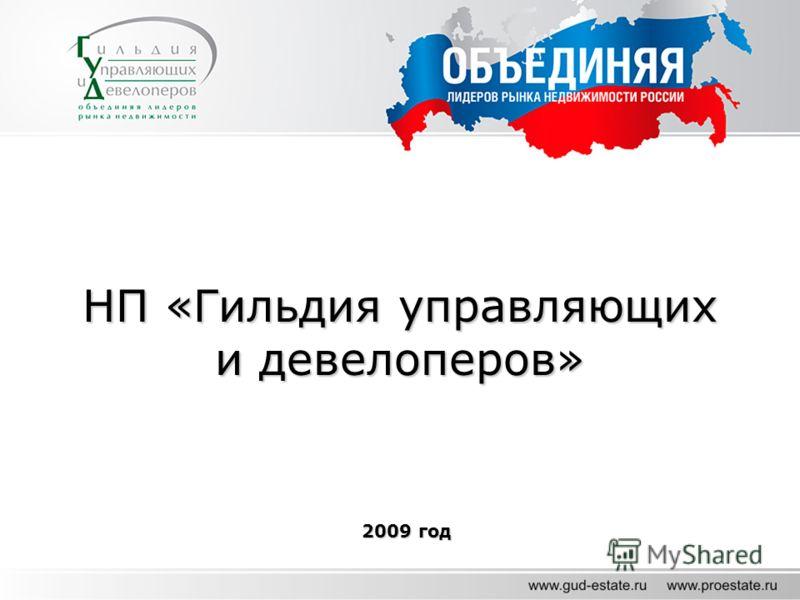 НП «Гильдия управляющих и девелоперов» 2009 год