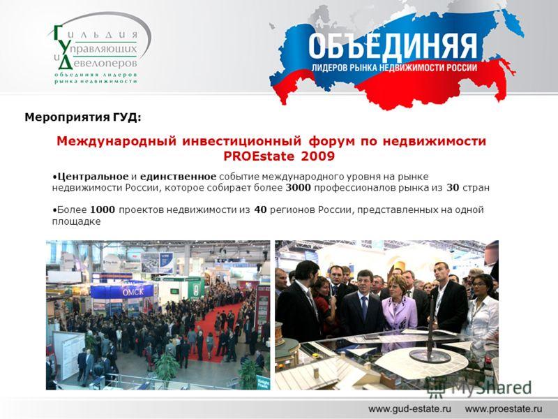 Международный инвестиционный форум по недвижимости PROEstate 2009 Центральное и единственное событие международного уровня на рынке недвижимости России, которое собирает более 3000 профессионалов рынка из 30 стран Более 1000 проектов недвижимости из