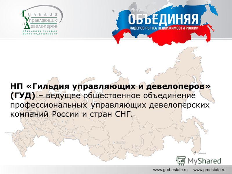 НП «Гильдия управляющих и девелоперов» (ГУД) – ведущее общественное объединение профессиональных управляющих девелоперских компаний России и стран СНГ.