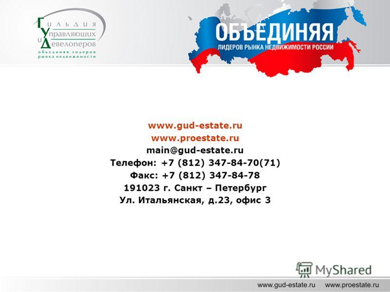 www.gud-estate.ru www.proestate.ru main@gud-estate.ru Телефон: +7 (812) 347-84-70(71) Факс: +7 (812) 347-84-78 191023 г. Санкт – Петербург Ул. Итальянская, д.23, офис 3