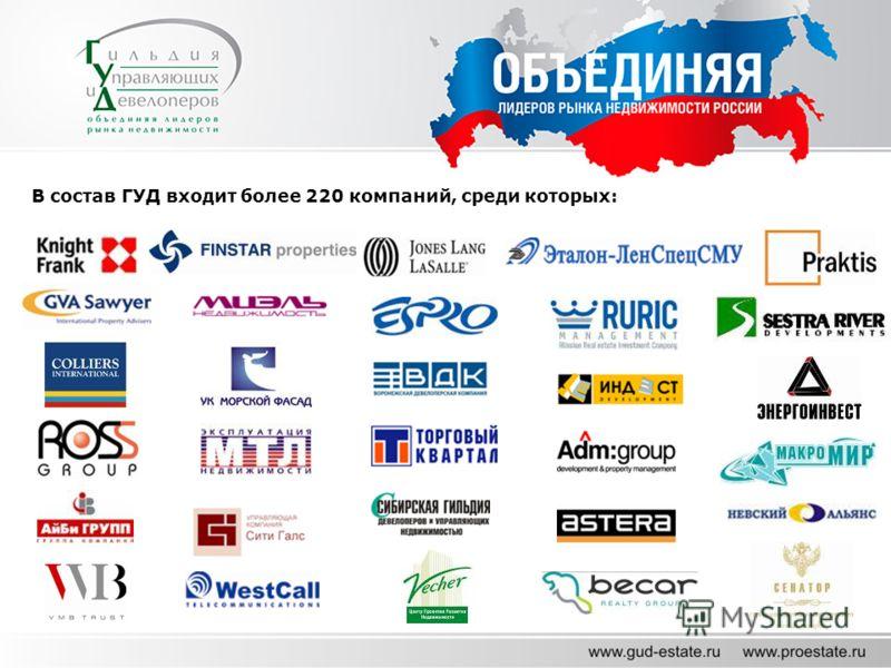 В состав ГУД входит более 220 компаний, среди которых: