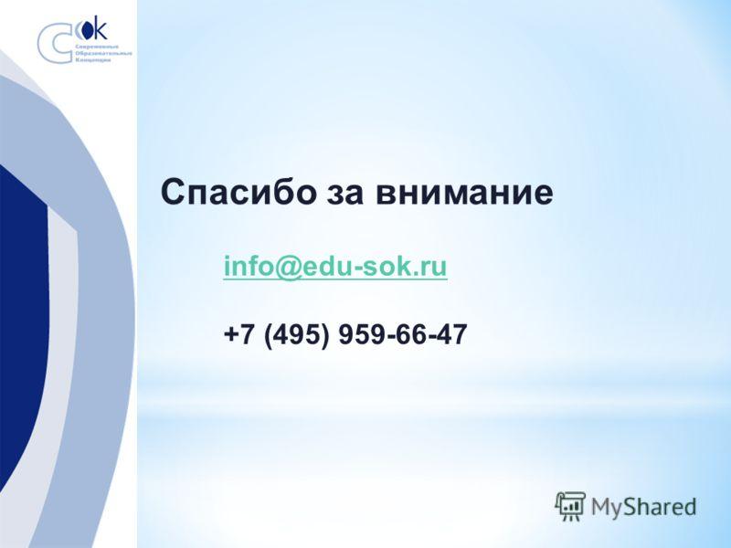 info@edu-sok.ru +7 (495) 959-66-47 Спасибо за внимание