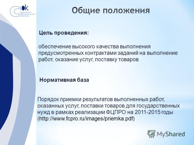 Порядок приемки результатов выполненных работ, оказанных услуг, поставки товаров для государственных нужд в рамках реализации ФЦПРО на 2011-2015 годы (http://www.fcpro.ru/images/priemka.pdf) Нормативная база Цель проведения: обеспечение высокого каче