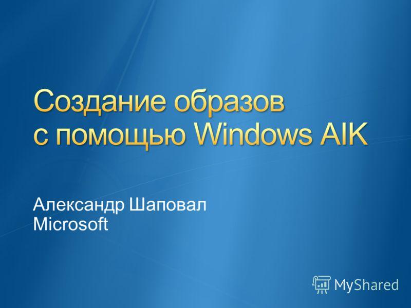 Александр Шаповал Microsoft