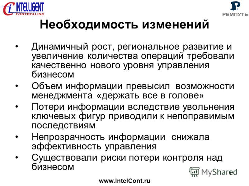 www.IntelCont.ru 11 Необходимость изменений Динамичный рост, региональное развитие и увеличение количества операций требовали качественно нового уровня управления бизнесом Объем информации превысил возможности менеджмента «держать все в голове» Потер