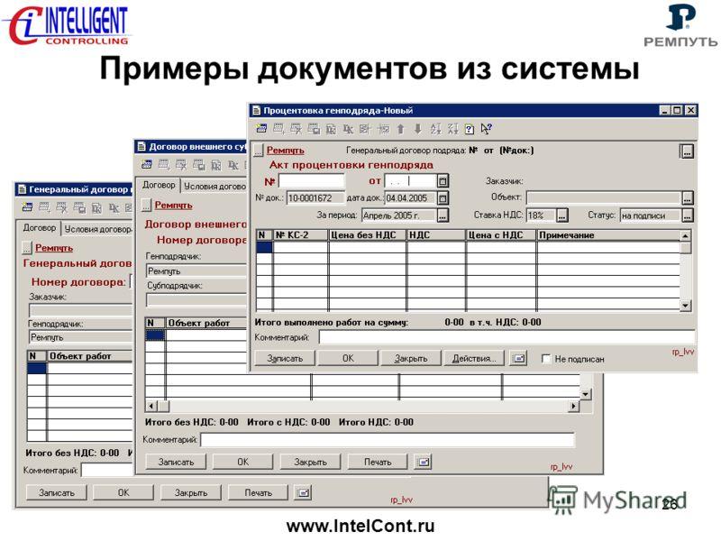 www.IntelCont.ru 26 Примеры документов из системы