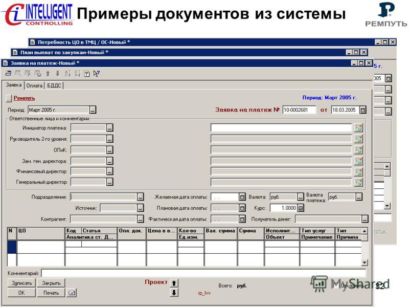 www.IntelCont.ru 32 Примеры документов из системы