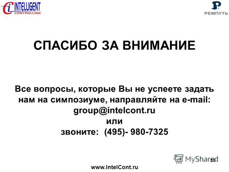 www.IntelCont.ru 38 СПАСИБО ЗА ВНИМАНИЕ Все вопросы, которые Вы не успеете задать нам на симпозиуме, направляйте на e-mail: group@intelcont.ru или звоните: (495)- 980-7325