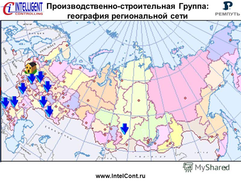 www.IntelCont.ru 7 Производственно-строительная Группа: география региональной сети