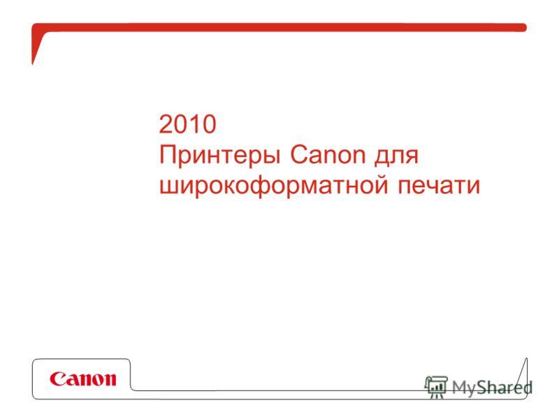 2010 Принтеры Canon для широкоформатной печати