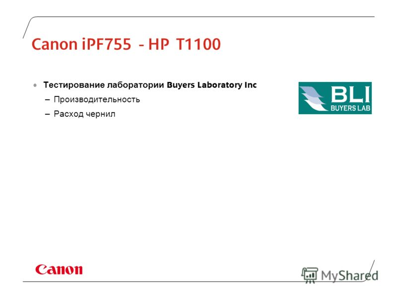 Canon iPF755 - HP T1100 Тестирование лаборатории Buyers Laboratory Inc –Производительность –Расход чернил