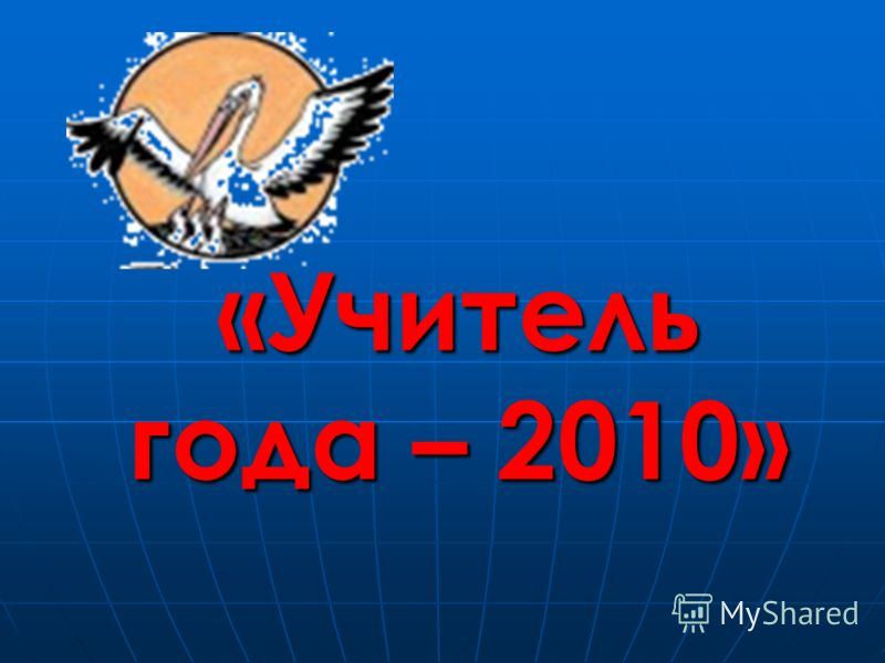 «Учитель года – 2010»