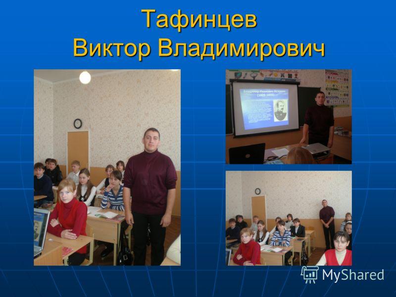 Тафинцев Виктор Владимирович
