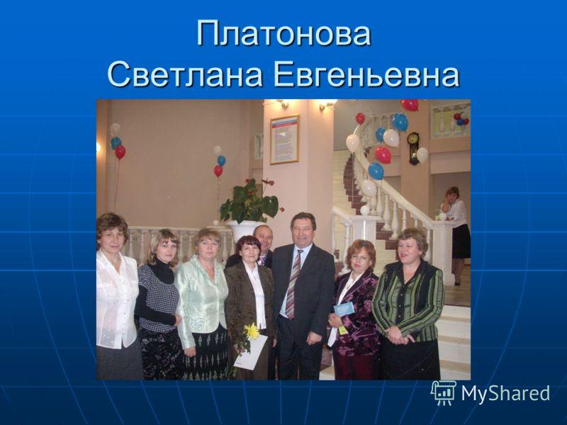 Платонова Светлана Евгеньевна