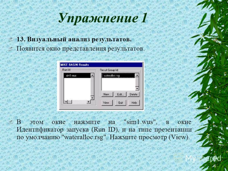 Упражнение 1 13. Визуальный анализ результатов. Появится окно представления результатов. В этом окне нажмите на sim1.wus, в окне Идентификатор запуска (Run ID), и на типе презентации по умолчанию wateralloc.rsg. Нажмите просмотр (View).