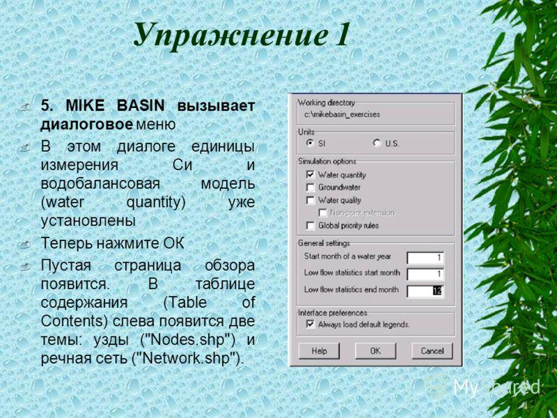 Упражнение 1 5. MIKE BASIN вызывает диалоговое меню В этом диалоге единицы измерения Си и водобалансовая модель (water quantity) уже установлены Теперь нажмите ОК Пустая страница обзора появится. В таблице содержания (Table of Contents) слева появитс