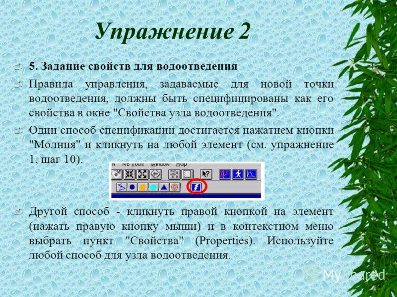 Упражнение 2 5. Задание свойств для водоотведения Правила управления, задаваемые для новой точки водоотведения, должны быть специфицированы как его свойства в окне