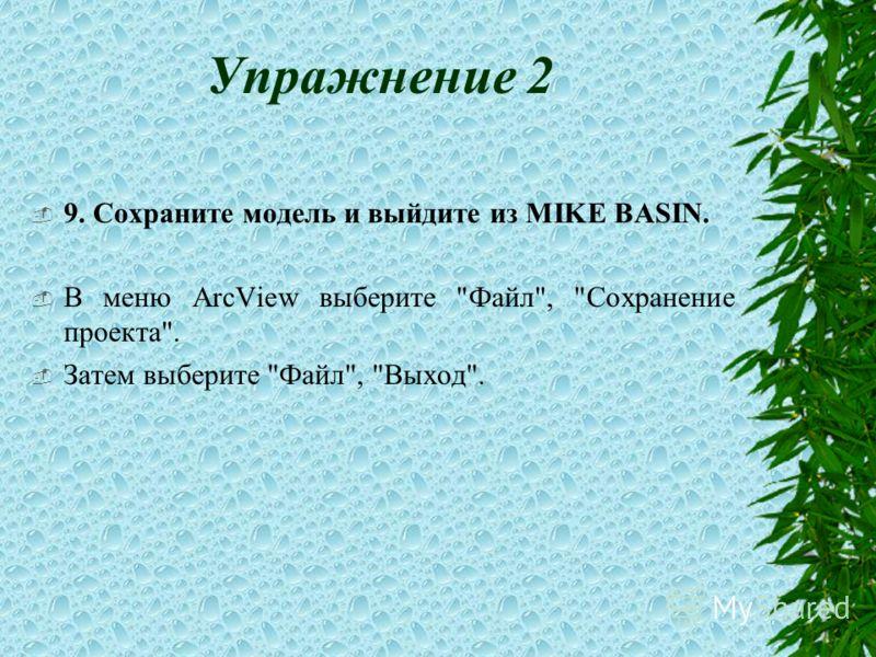Упражнение 2 9. Сохраните модель и выйдите из MIKE BASIN. В меню ArcView выберите Файл, Сохранение проекта. Затем выберите Файл, Выход.
