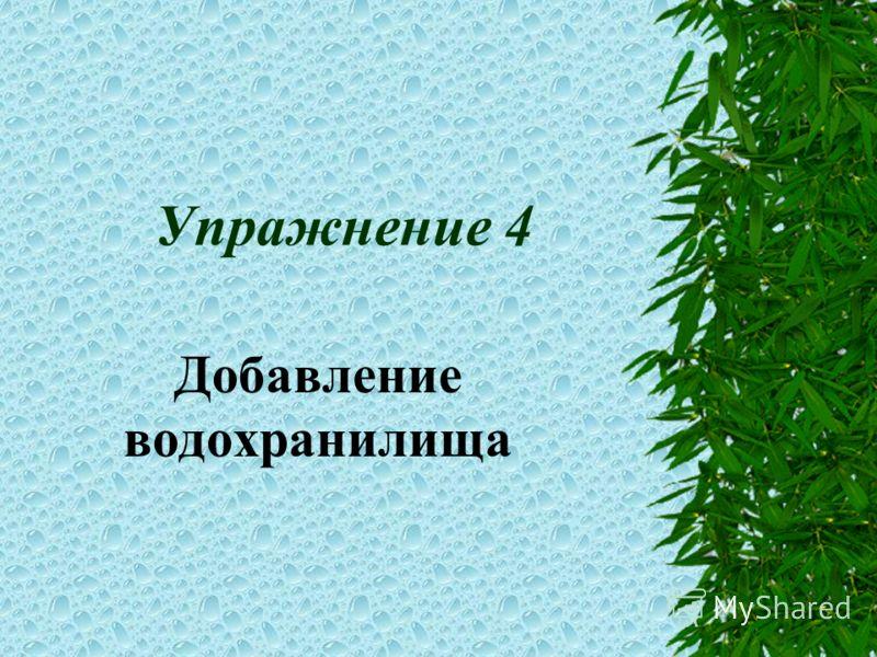 Упражнение 4 Добавление водохранилища