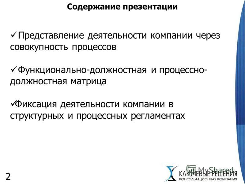 должностная инструкция фармацевта аптечного пункта - фото 10