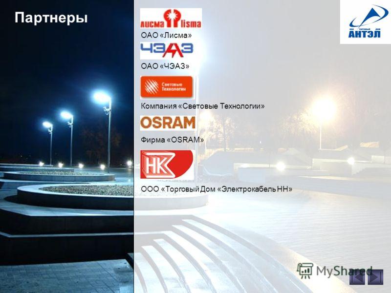 Партнеры ОАО «Лисма» ОАО «ЧЭАЗ» Компания «Световые Технологии» Фирма «OSRAM» ООО «Торговый Дом «Электрокабель НН»