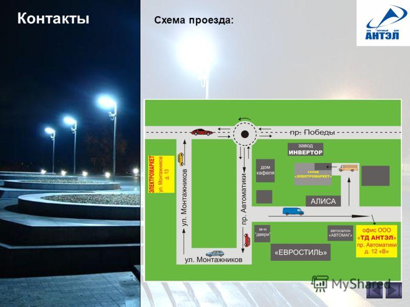 Контакты Схема проезда: