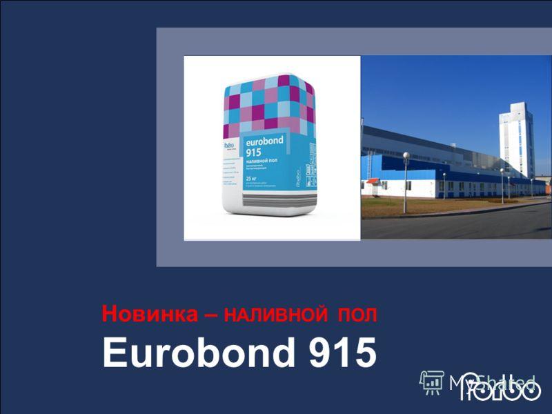 Новинка – НАЛИВНОЙ ПОЛ Eurobond 915