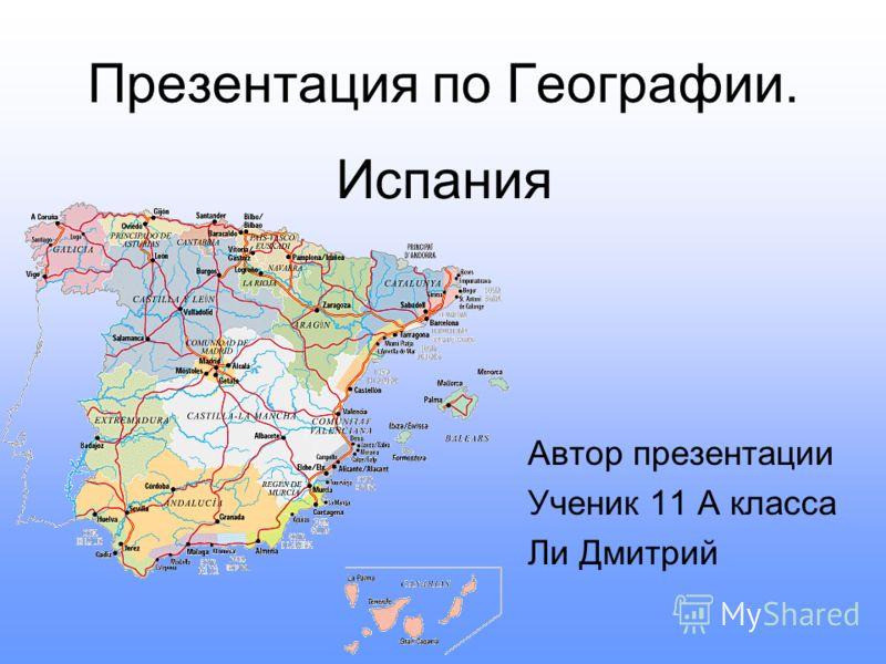 скачать презентацию по географии: