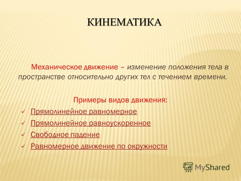 МЕХАНИКА Кинематика……………………………………….. Основы динамики……………………………… Взаимодействие тел……………………………