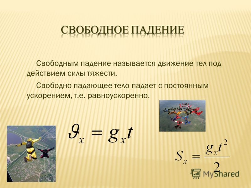 V x, м/с t,с 2 4 6 15 10 5 -10 2 1 Тело 1 движется прямолинейно Тело 2 движется равнопеременно.