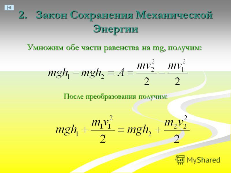2. Закон Сохранения Механической Энергии Умножим обе части равенства на mg, получим: После преобразования получим: