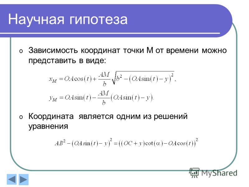 Научная гипотеза o Зависимость координат точки М от времени можно представить в виде: o Координата является одним из решений уравнения
