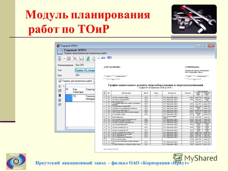Модуль планирования работ по ТОиР Иркутский авиационный завод – филиал ОАО «Корпорация «Иркут»