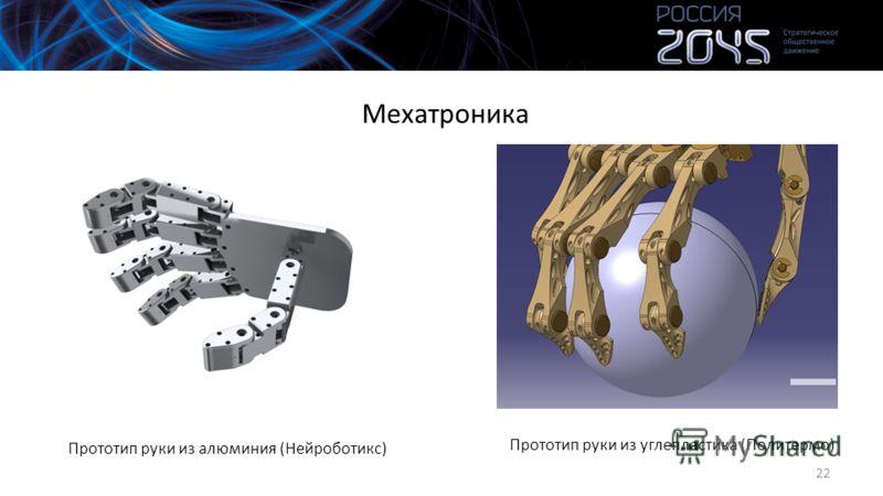 Мехатроника 22 Прототип руки из алюминия (Нейроботикс) Прототип руки из углепластика (Политермо)